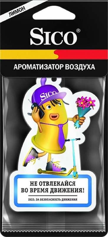 Сико ароматизатор не отвлекайся во время движения лимон, фото №1