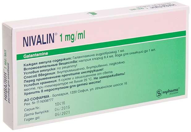 НИВАЛИН 1мг/мл 1мл 10 шт. раствор для инъекций