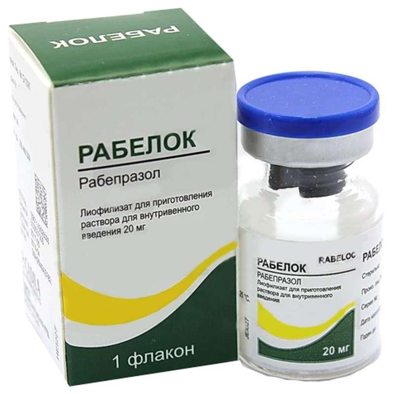 РАБЕЛОК лиофилизат для приготовления раствора 20 мг 1 шт.