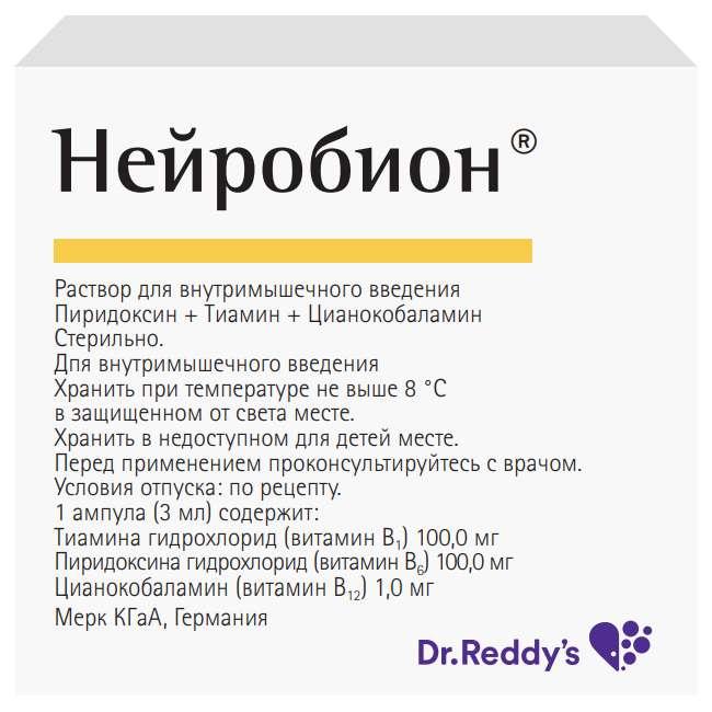 НЕЙРОБИОН 3мл 3 шт. раствор для инъекций