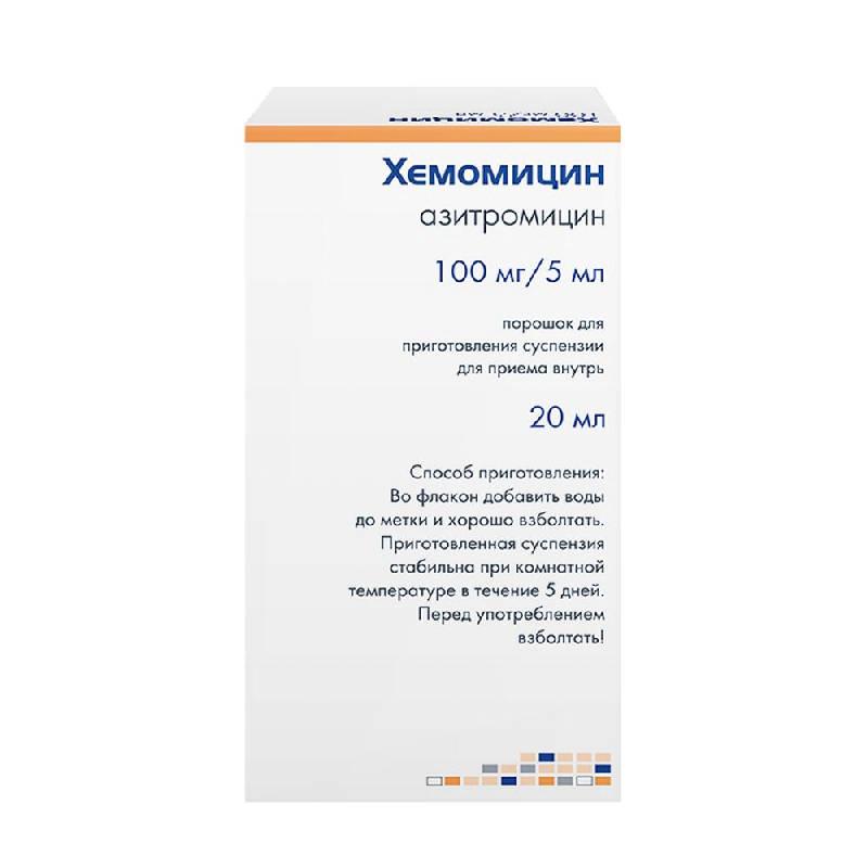 ХЕМОМИЦИН 100мг/5мл 11,43г (20мл) порошок для приготовления суспензии для приема внутрь