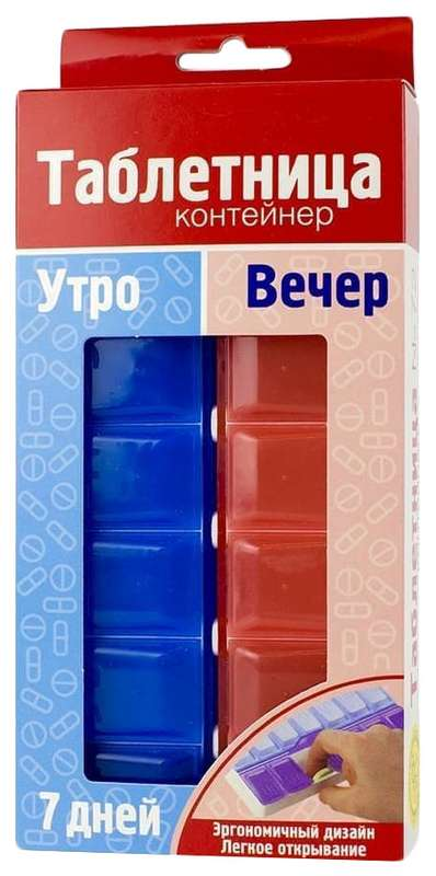 Таблетница-контейнер полимерный утро-вечер 7 дней, фото №1
