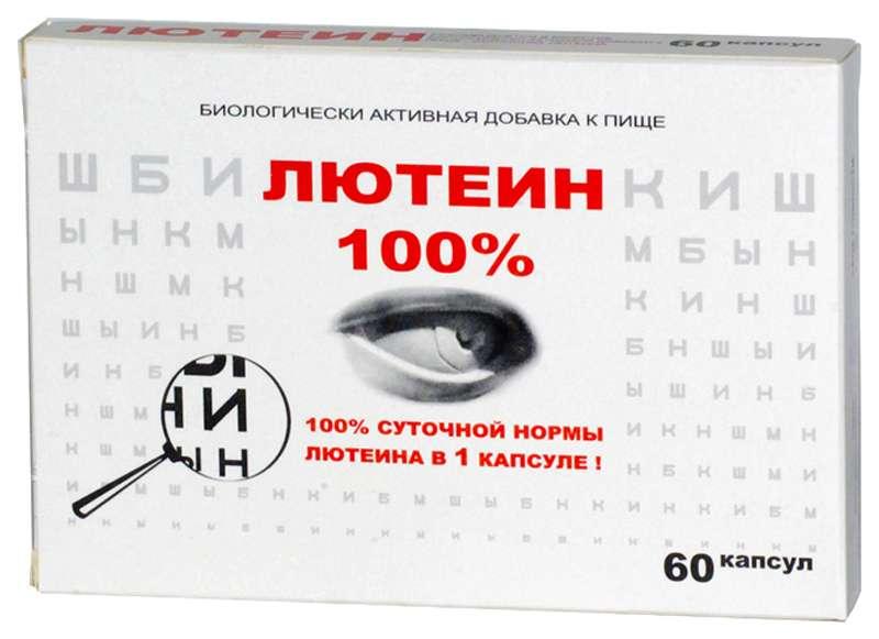 ЛЮТЕИН 100% капсулы 60 шт.