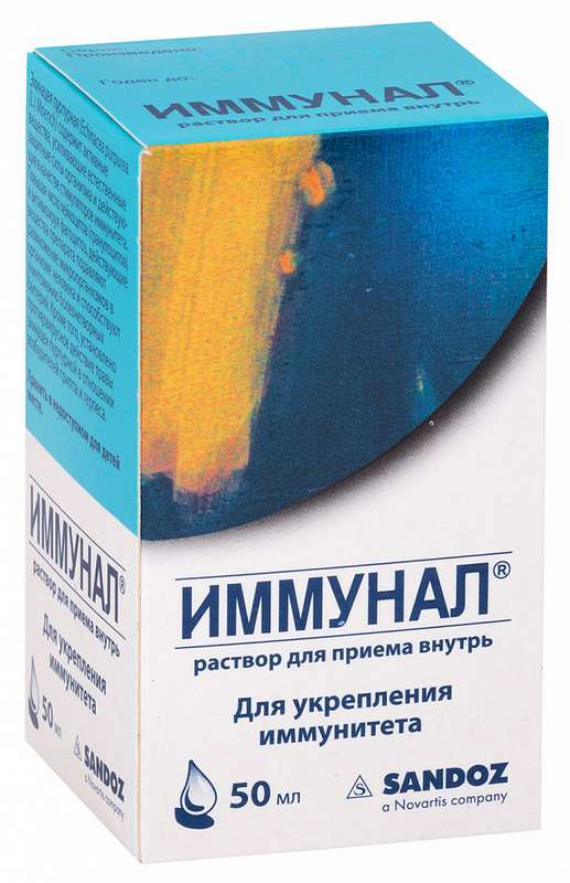 Иммунал 50мл раствор для приема внутрь, фото №1