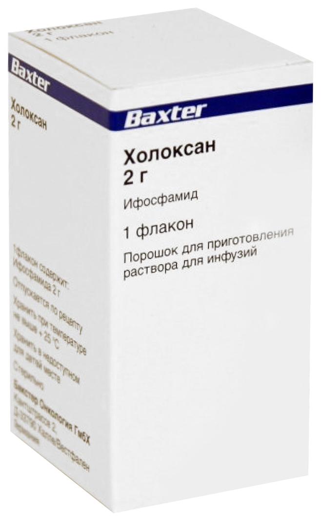 ХОЛОКСАН 2г 1 шт. порошок для приготовления раствора для инъекций