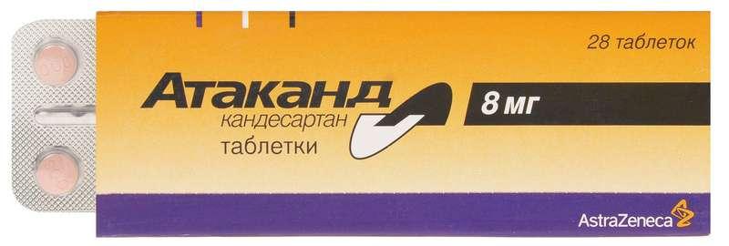 АТАКАНД таблетки 8 мг 28 шт.