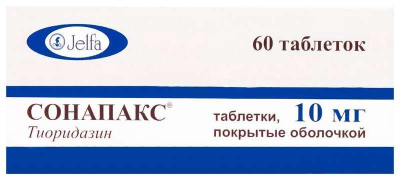 СОНАПАКС таблетки 10 мг 60 шт.