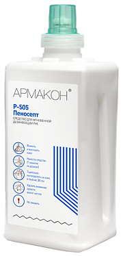 Армакон р-505 пеносепт средство дезинфицирующее (кожный антисептик) 100мл, фото №1