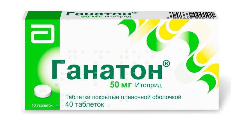 ГАНАТОН таблетки 50 мг 40 шт.