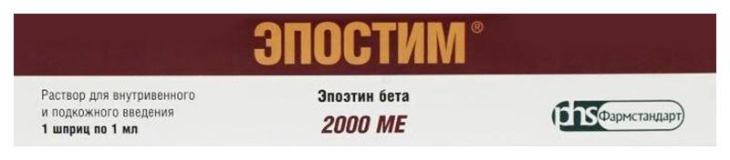 ЭПОСТИМ 2000МЕ/мл 1 шт. раствор для внутривенного и подкожного введения