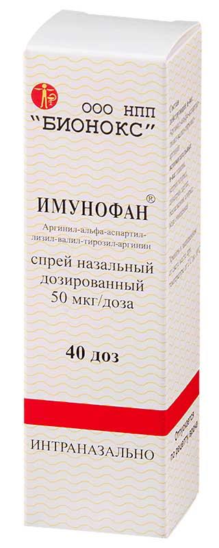 ИМУНОФАН 45мкг/доза 40доз спрей назальный дозированный