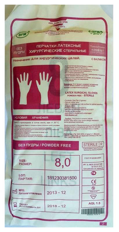 Перчатки сфм (sfm) хирургические стерильные анатомические размер 8 №1пара, фото №1