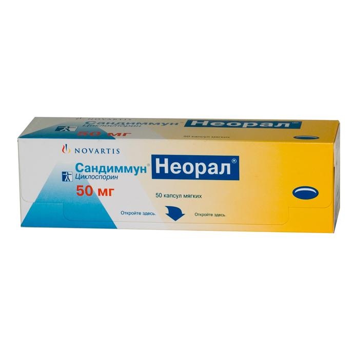 САНДИММУН НЕОРАЛ капсулы 50 мг 50 шт.