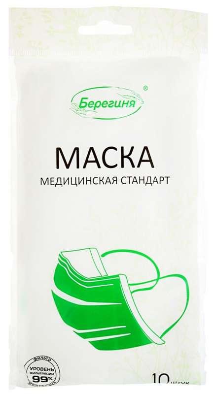 Берегиня стандарт маска медицинская 10 шт. в инд. упаковка кит, фото №1