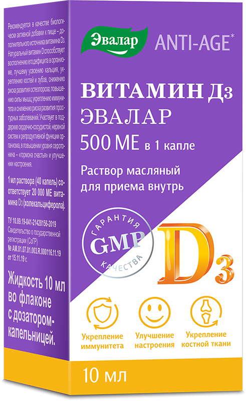 Анти-эйдж раствор для приема внутрь масляный витамин д3 500ме 10мл, фото №1