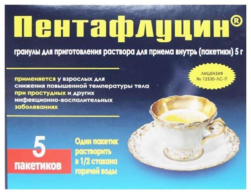 ПЕНТАФЛУЦИН 5г 5 шт. гранулы для приготовления раствора для внутреннего применения.