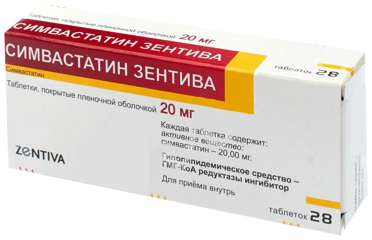 СИМВАСТАТИН ЗЕНТИВА таблетки 20 мг 28 шт.