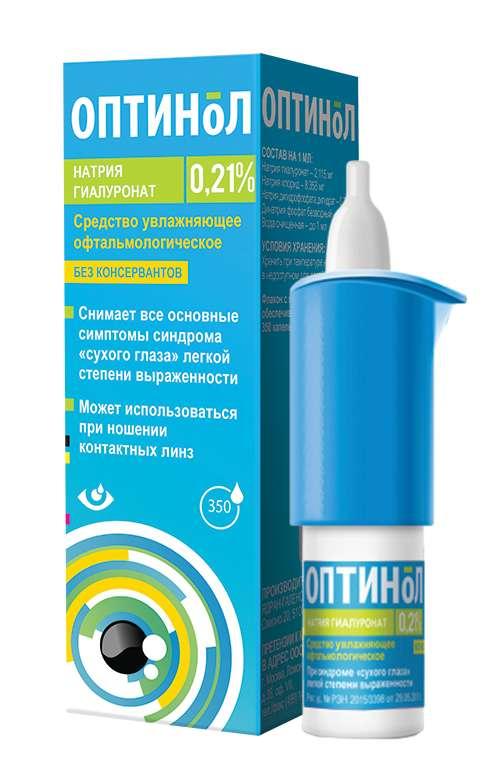 Оптинол капли глазные 0,21% 10мл, фото №1