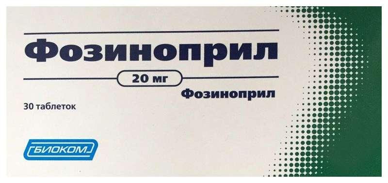 ФОЗИНОПРИЛ таблетки 20 мг 30 шт.