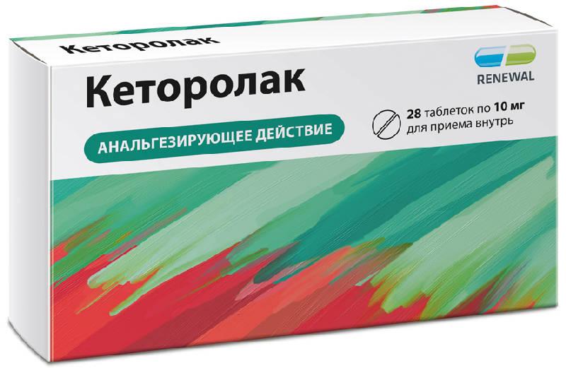 КЕТОРОЛАК 10мг 20 шт. таблетки покрытые пленочной оболочкой