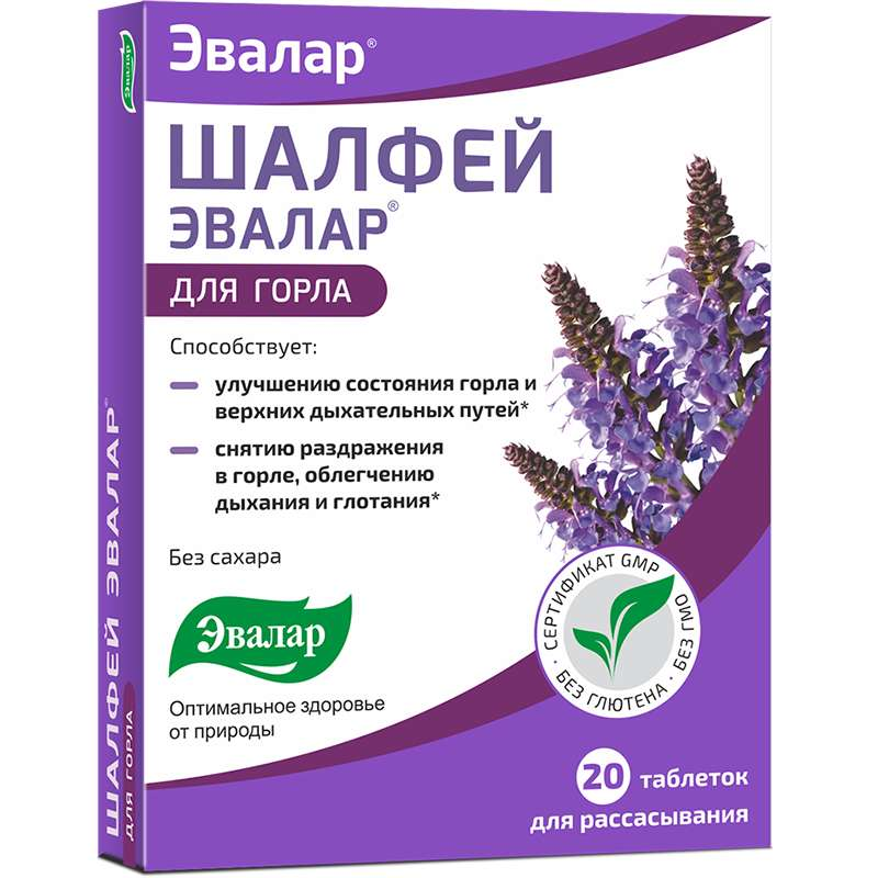 ШАЛФЕЙ таблетки для рассасывания 2 шт.