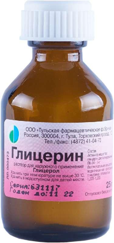 ГЛИЦЕРИН 25г раствор для наружного применения.
