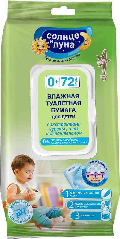 Аура солнце и луна бумага туалетная влажная для детей 72 шт., фото №1