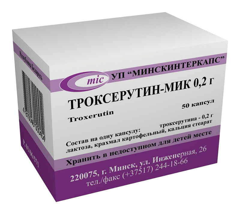 ТРОКСЕРУТИН-МИК капсулы 200 мг 50 шт.