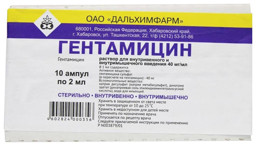 ГЕНТАМИЦИН 40мг/мл 2мл 10 шт. раствор для внутривенного и внутримышечного введения Дальхимфарм
