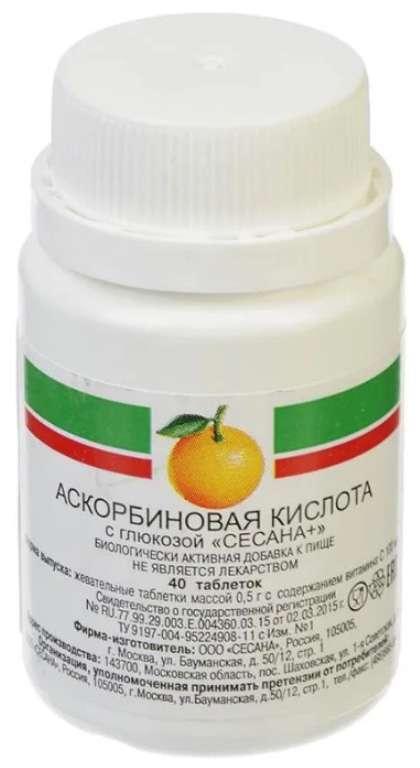 Аскорбиновая кислота с глюкозой таблетки 500мг апельсин 40 шт., фото №1