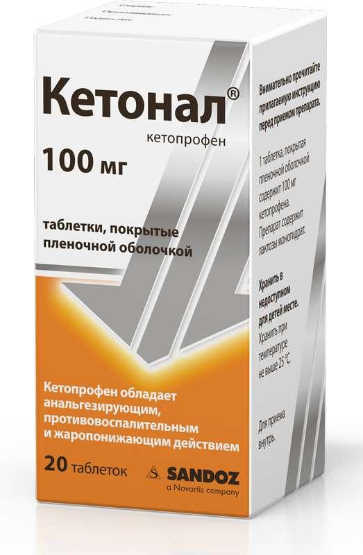 Кетонал 100мг 20 шт. таблетки покрытые пленочной оболочкой, фото №1