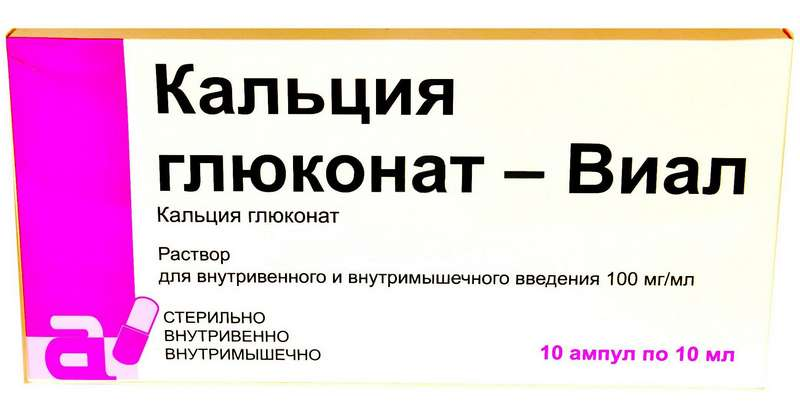 КАЛЬЦИЯ ГЛЮКОНАТ-ВИАЛ 100 мг/мл 10 шт.