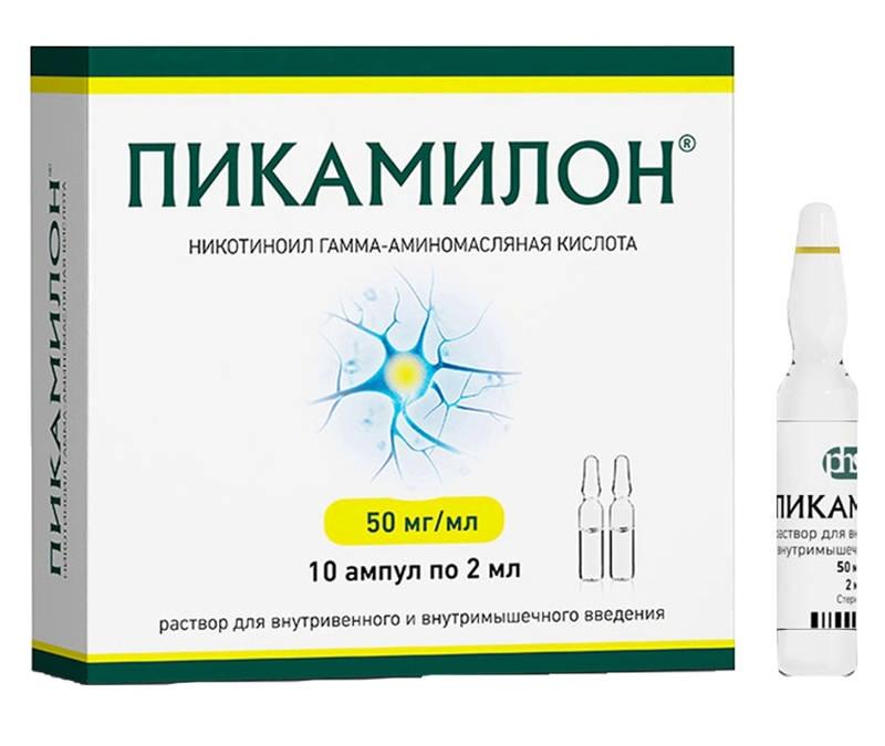 ПИКАМИЛОН 50мг/мл 2мл 10 шт. раствор для внутривенного и внутримышечного введения