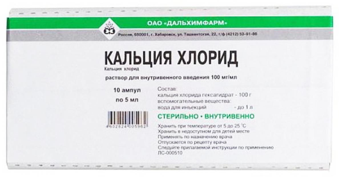 КАЛЬЦИЯ ХЛОРИД 100мг/мл 5мл 10 шт. раствор для внутривенного введения Дальхимфарм