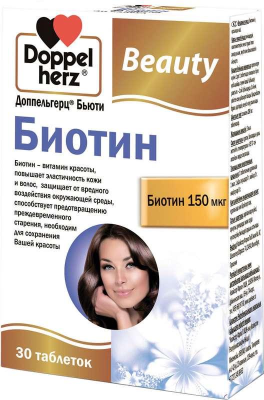 ДОППЕЛЬГЕРЦ БЬЮТИ БИОТИН таблетки 3 шт.