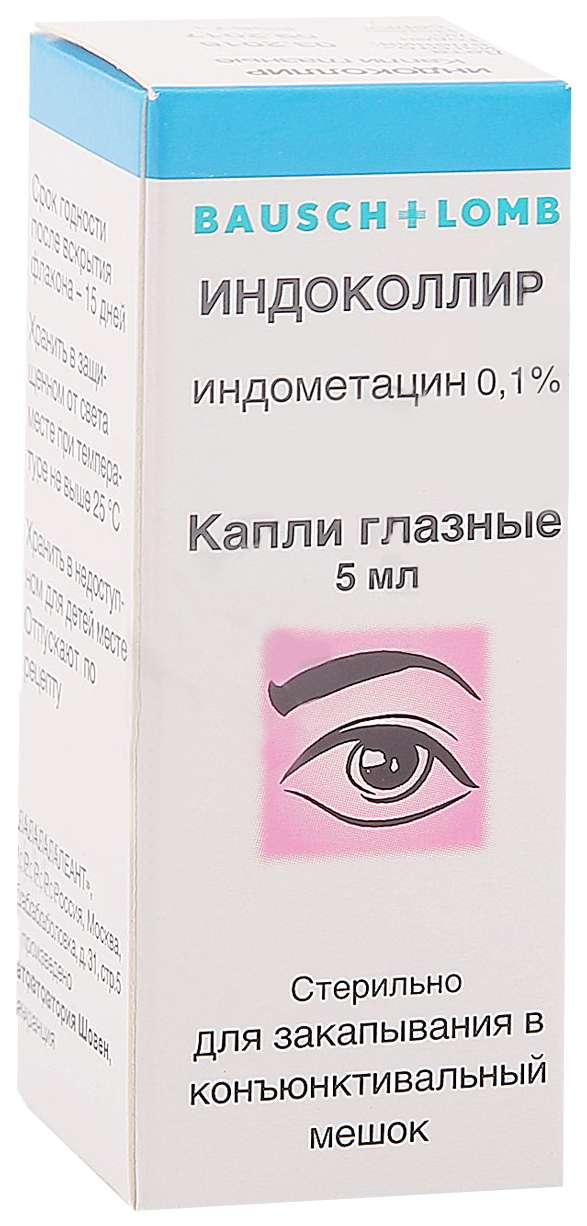 ИНДОКОЛЛИР 0,1% 5мл капли глазные