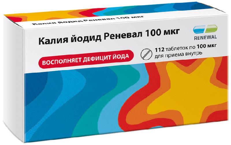 КАЛИЯ ЙОДИД РЕНЕВАЛ таблетки 100 мкг 112 шт.
