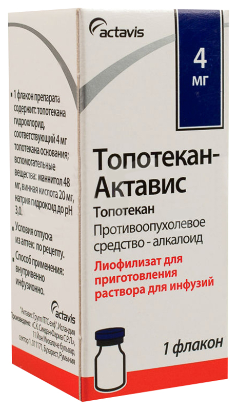 ТОПОТЕКАН-АКТАВИС 4мг 1 шт. лиофилизат для приготовления раствора для инфузий