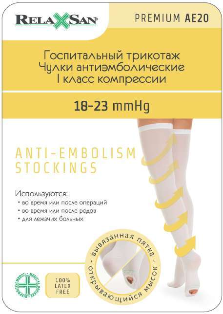 Релаксан чулки антиэмболические с открытым мысом арт.m2370a размер м белый, фото №1