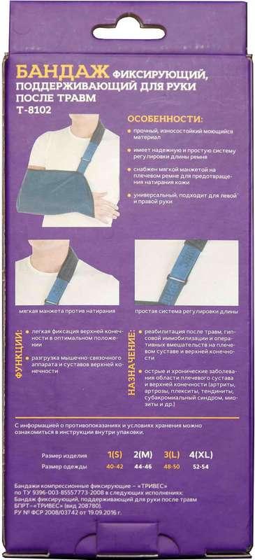 Тривес бандаж для рук при травмах т-8102 хl, фото №1