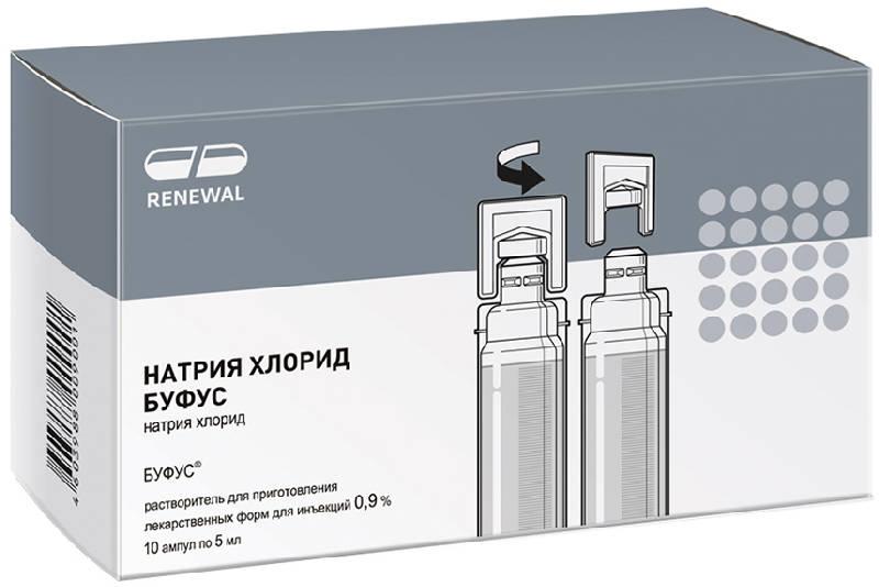 НАТРИЯ ХЛОРИД БУФУС растворитель для приготовления лекарственных форм для инъекций 0.9 % 10 шт.