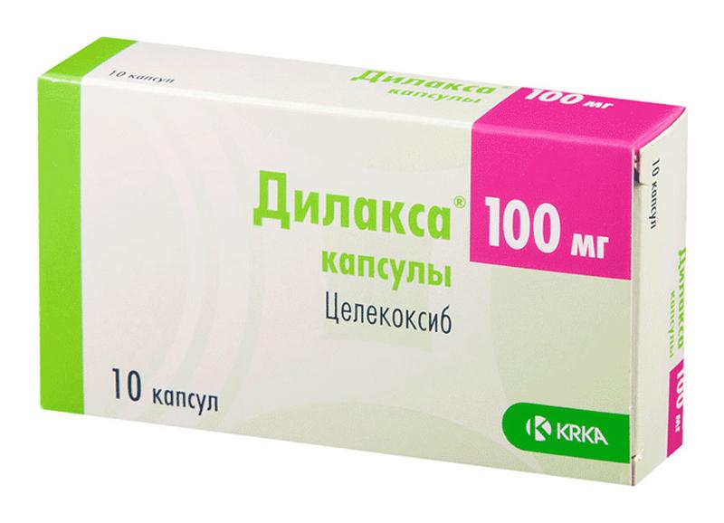 ДИЛАКСА 100мг 10 шт. капсулы