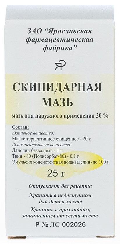 СКИПИДАРНАЯ МАЗЬ 20% 25г для наружного применения