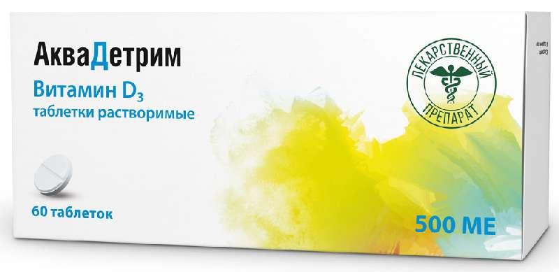 АКВАДЕТРИМ 500МЕ 60 шт. таблетки растворимые Акрихин АО