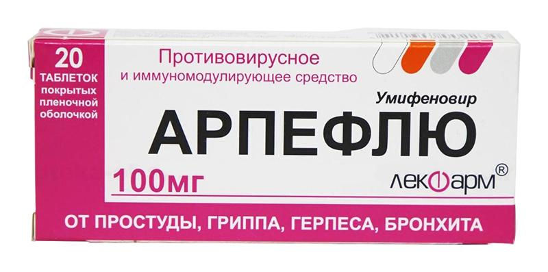 АРПЕФЛЮ таблетки 100 мг 20 шт.