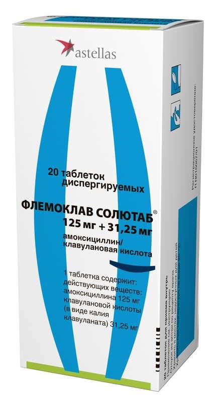 Флемоклав солютаб 125мг+31,25мг 20 шт. таблетки диспергируемые, фото №1