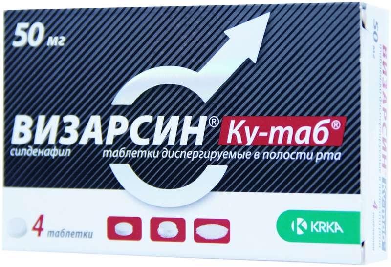 ВИЗАРСИН КУ-ТАБ таблетки диспергируемые 50 мг 4 шт.