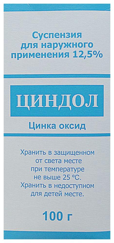 Циндол 12,5% 100г суспензия для наружного применения, фото №1
