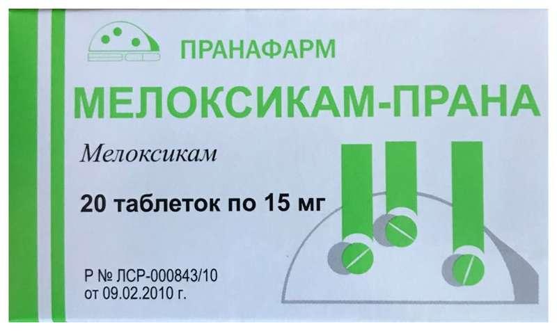 МЕЛОКСИКАМ-ПРАНА таблетки 15 мг 20 шт.