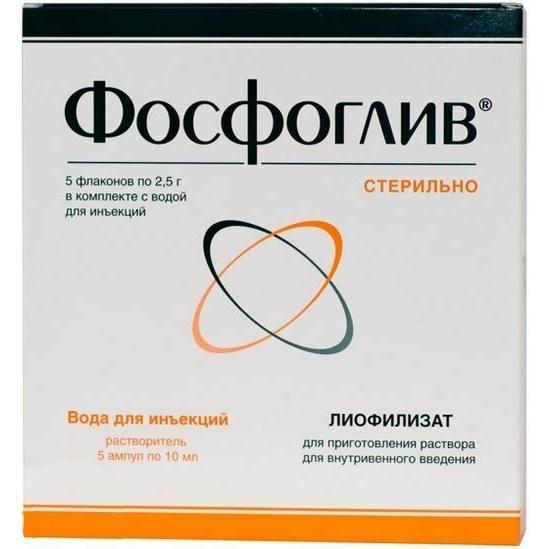 Фосфоглив лиофилизат для приготовления раствора для внутривенного введения флаконы 5 шт.;